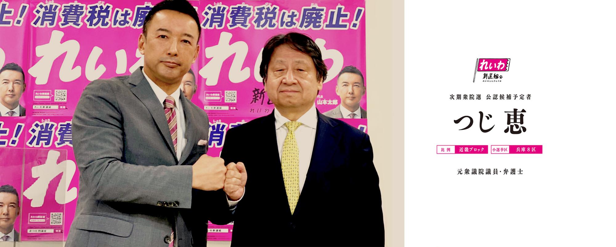 弊会事務局長辻惠弁護士がれいわ新選組より衆議院議員選挙出馬表明