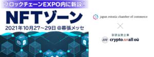 EXPOにNFTゾーン